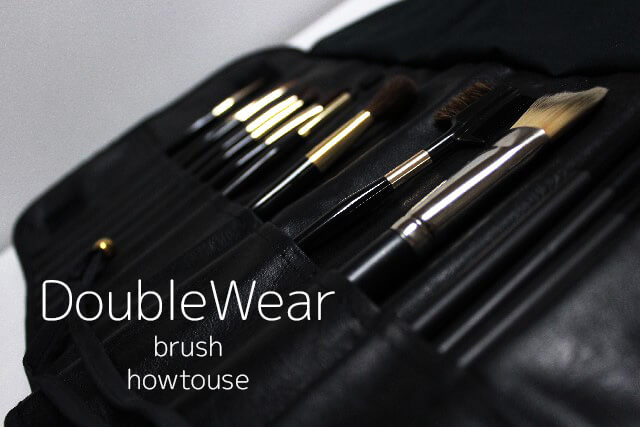 doublewear_brush_howtouse