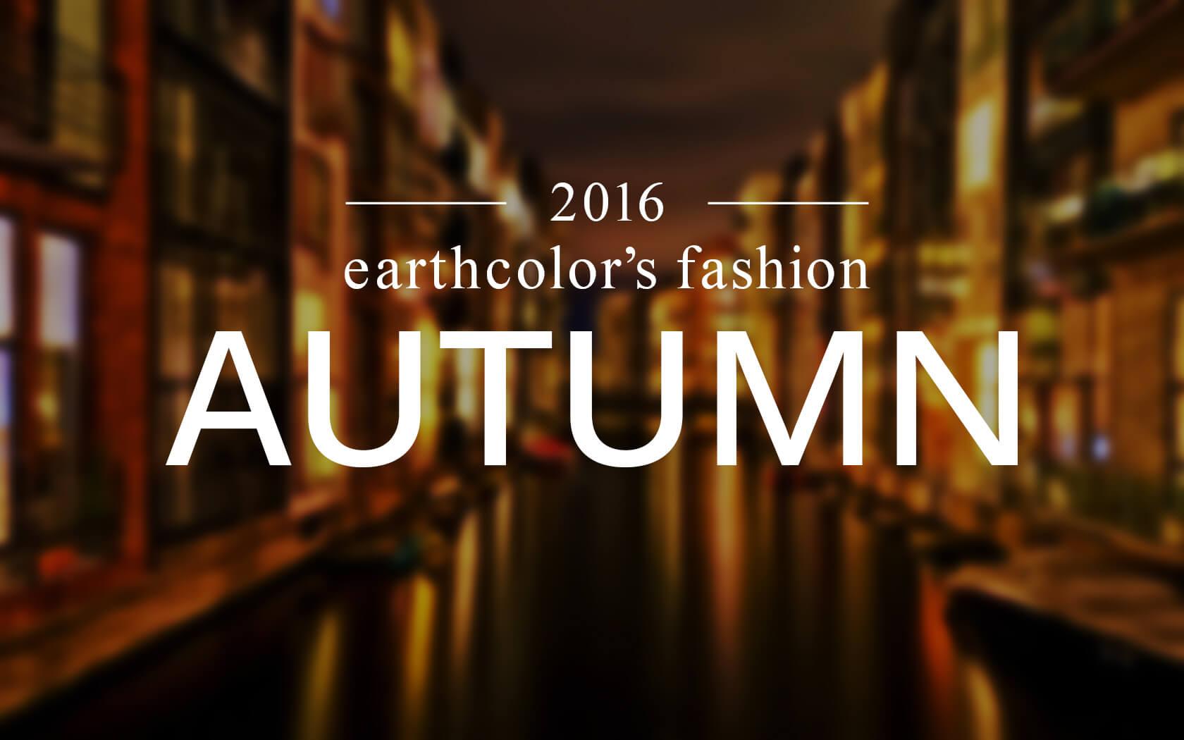 【2016】アースカラーでおしゃれな秋服へ♪