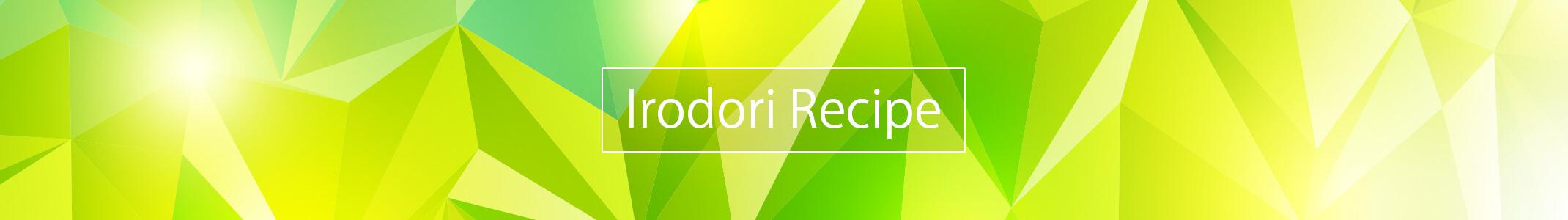 IrodoriRecipe イロドリレシピ
