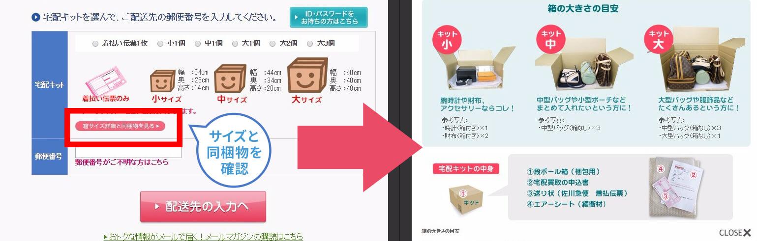 sell_brandear_takuhaikit_boxsize