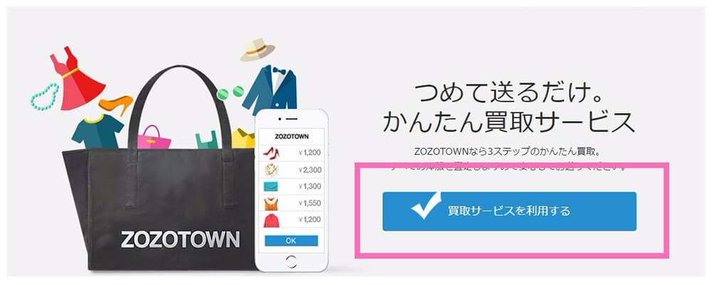 sell_zozotown_service