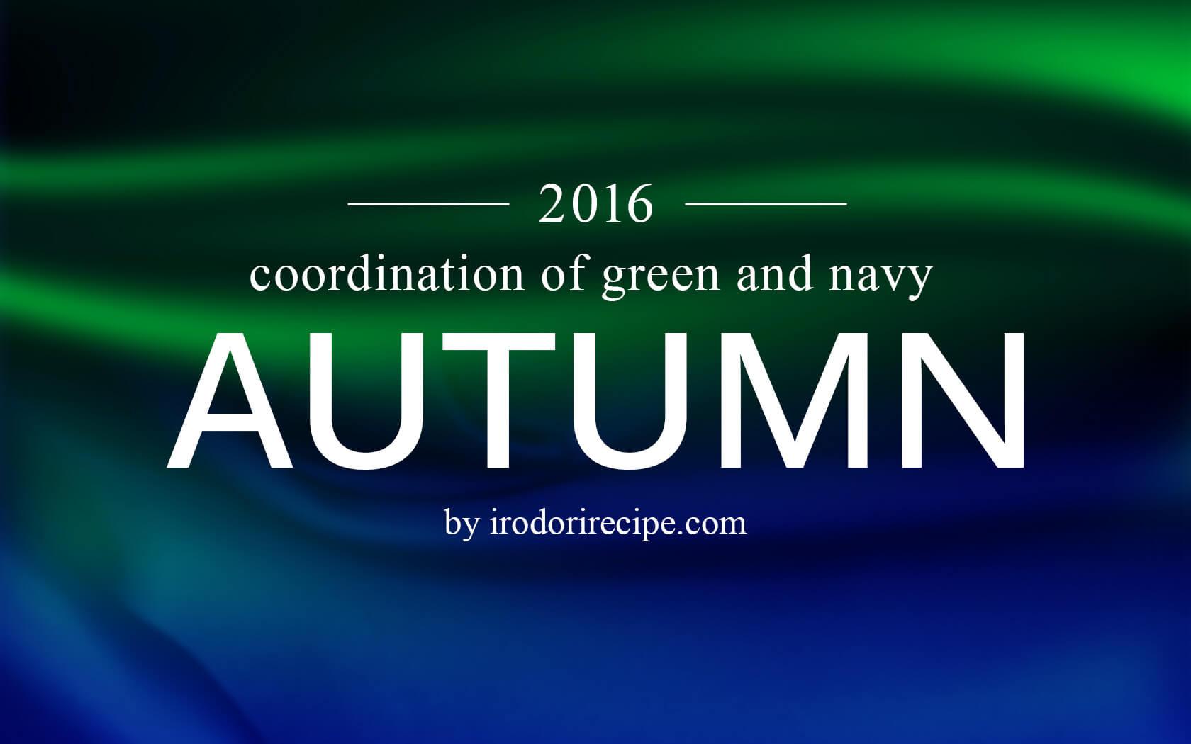 グリーンとネイビーで作る秋色コーデ