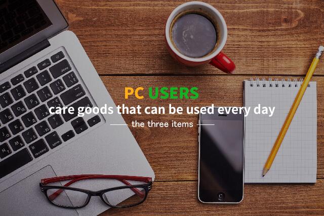 PC,スマホ,メガネの画像