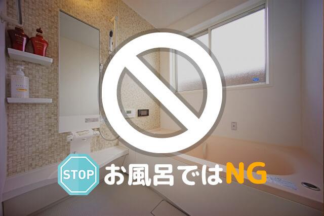 お風呂ではNG