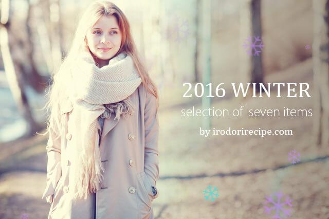 2016冬のお洒落アイテム7選