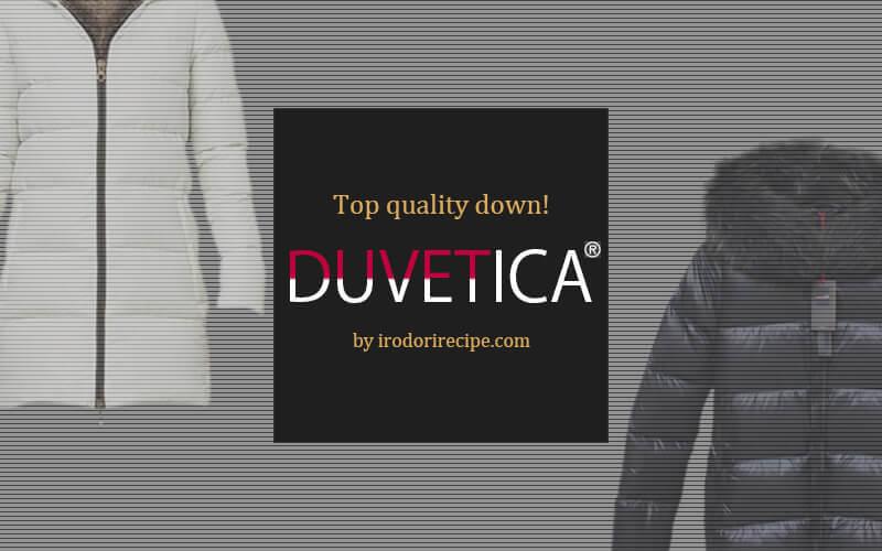 ダウンジャケットを選ぶなら。納得の人気ブランドDUVETICA(デュベティカ)