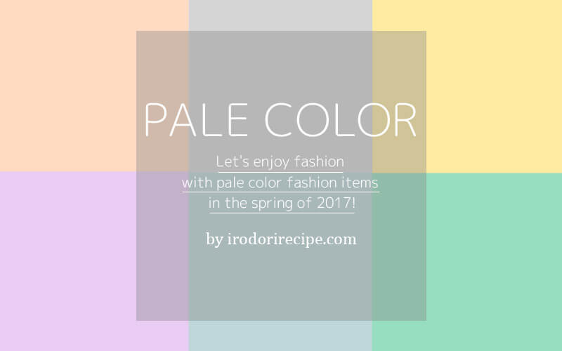 【2017春ファッション】やさしい色味のペールカラーが可愛い!最新おすすめアイテム