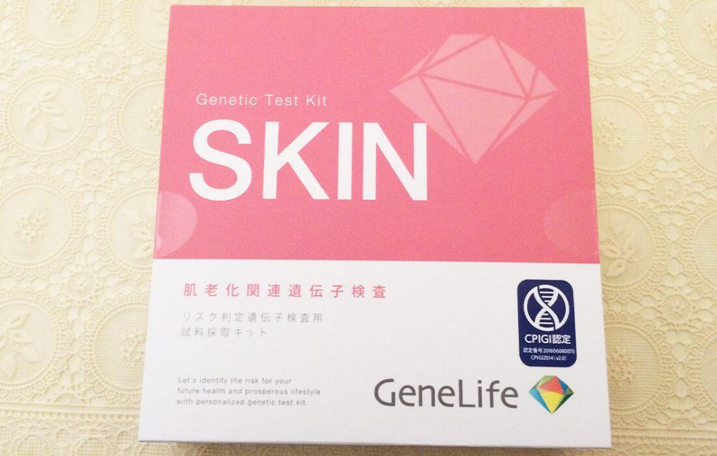 肌老化関連遺伝子検査キット