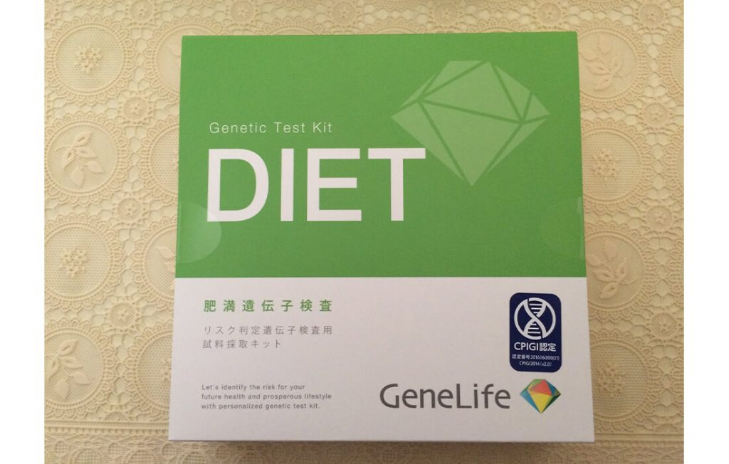 GeneLife(ジーンライフ)肥満遺伝子検査キット