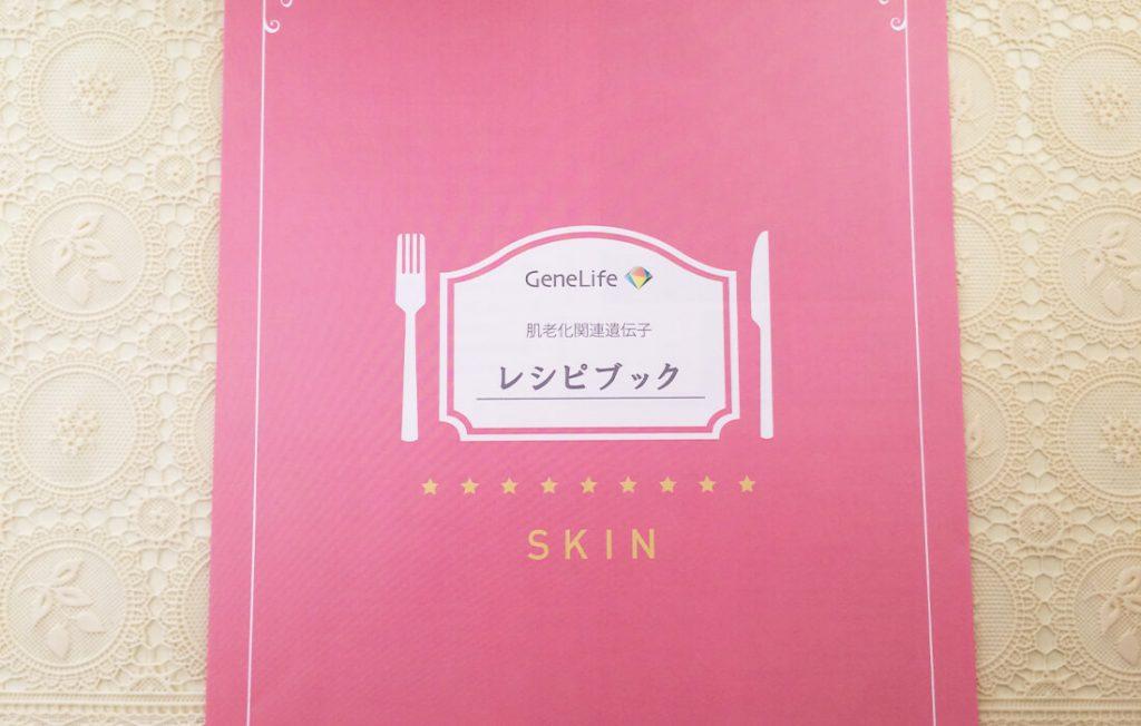 肌老化関連遺伝子レシピブック