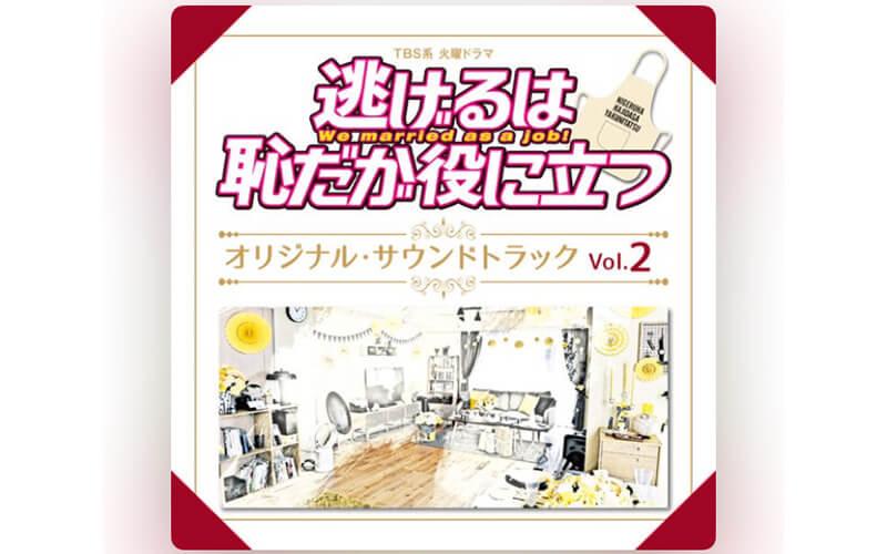 逃げ恥サウンドトラック「恋」のピアノバージョンを聴きながら3月発売のDVDを待とう!