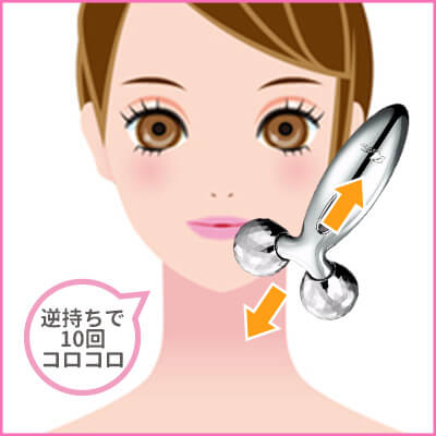 リファカラットマッサージ、Refa (リファ)を逆に持ち、あごから顔を引き上げるように頬まで10回ローリング