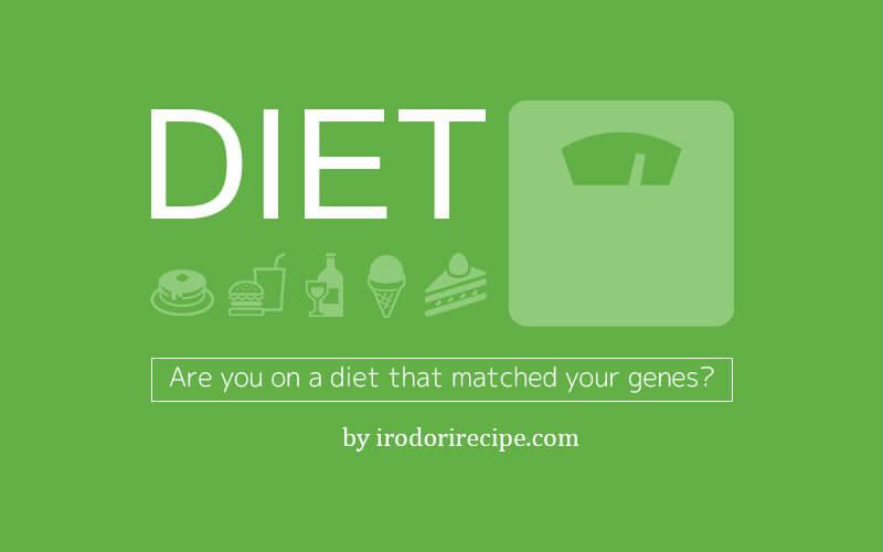 そのダイエット、効果出てますか?まずは肥満遺伝子検査で自分のタイプを知る事が大事