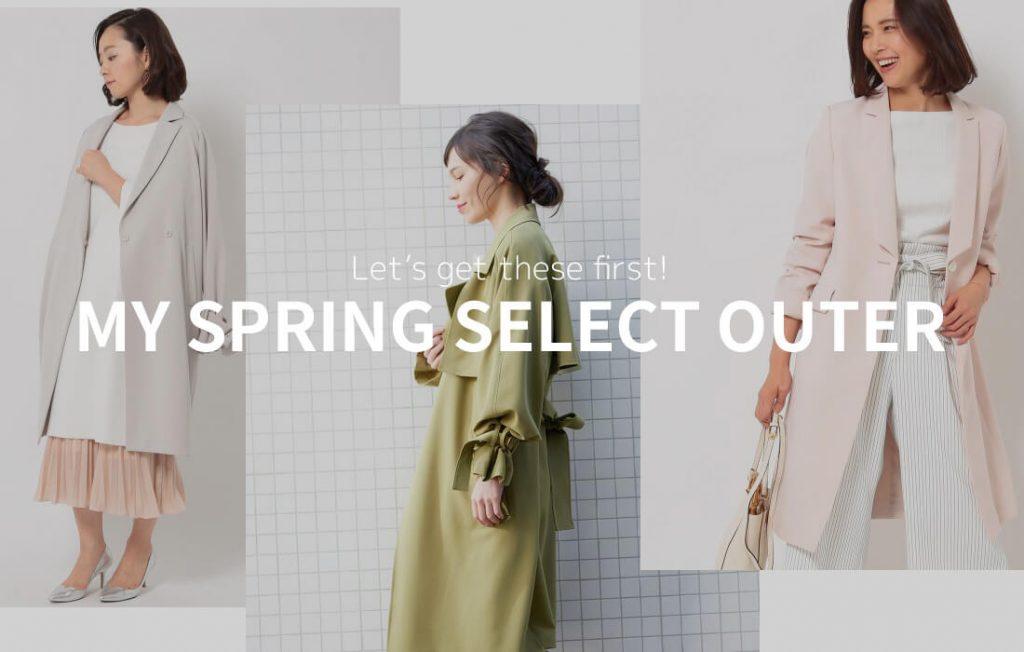 2017春ファッション、アウター編