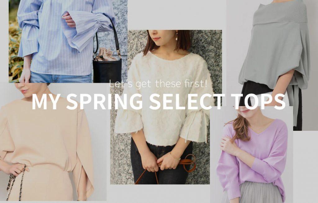 2017春ファッション、トップス編