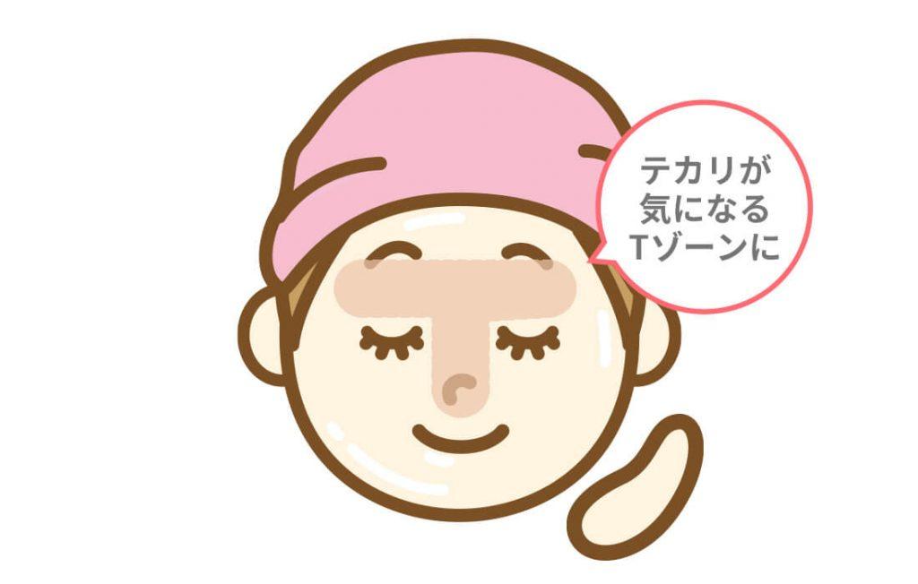 メンソレータム アクネス薬用UVティントミルクを顔のTゾーン部分に塗る