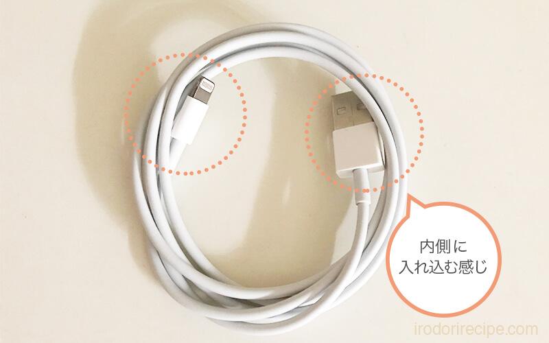 iphoneのLightning-USBケーブルをゆるくまとめたら両先端を内側にからませる