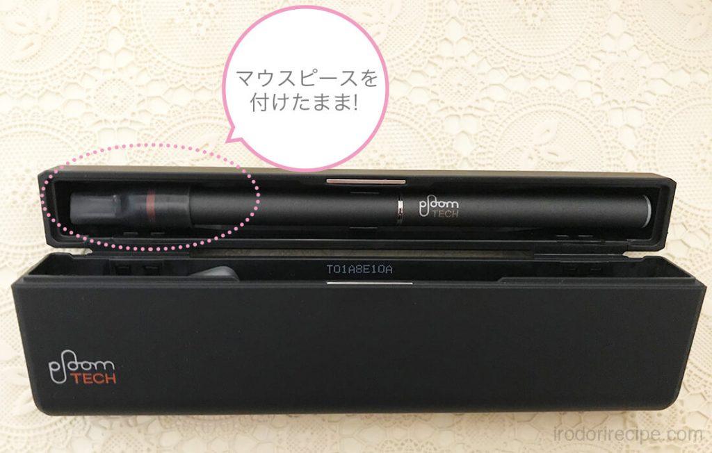 プルーム・テック専用のハードキャリーケースはマウスピースをつけたまま収納できる
